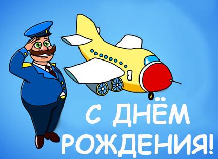 Поздравление на день рождения летчику